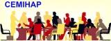 Семінар на тему: «АКТУАЛЬНІ ПИТАННЯ ФУНКЦІОНУВАННЯ МЕТРОЛОГІЧНОЇ СИСТЕМИ УКРАЇНИ В УМОВАХ РЕФОРМУВАННЯ»